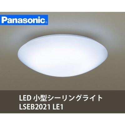 パナソニック LEDシーリングライト中型直付 昼白色 lseb2021le1