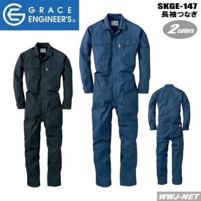 つなぎ服 夏のワークシーンに最適 高通気性 軽量 吸汗速乾 長袖 つなぎ服 GE-147 GRACE ENGINEER'S 春夏物 skge-147 SKプロダクト