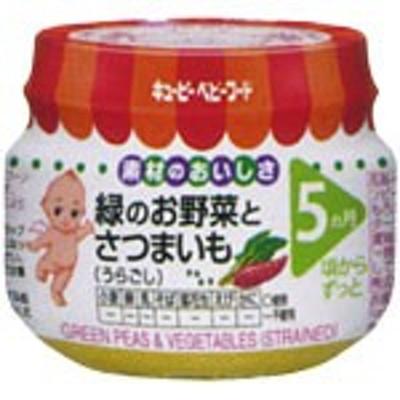 キユーピー ベビーフード 緑のお野菜とさつまいも(うらごし) 70g キユーピー
