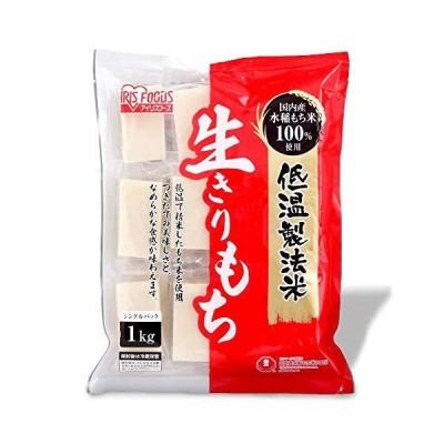 アイリスオーヤマ 低温製法米 生きりもち 生切餅 個包装 国産 1kg