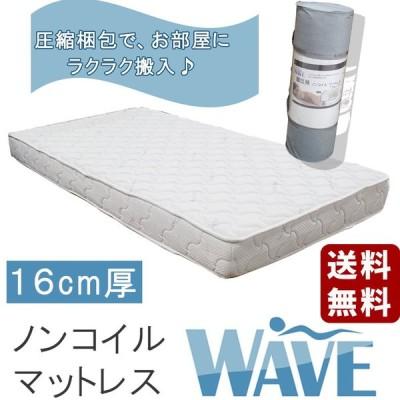 マット マットレス ベッドマット スプリング 高反発ノンコイルマットレス ウェーブ シングルサイズ