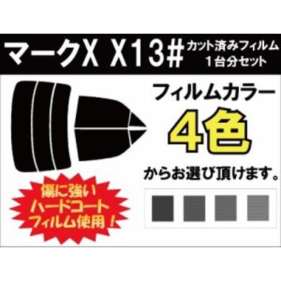 TOYOTA トヨタ マークX カット済み  カーフィルム X13#  1台分 スモークフィルム 1台分 リヤーセット