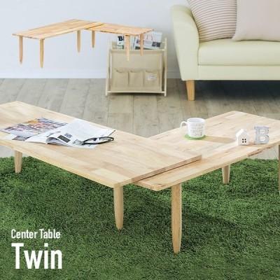 ローテーブル リビングテーブル コーヒーテーブル テーブル  木製 Natural Signature 天然木 回転型 センターテーブル Twin(ツイン)