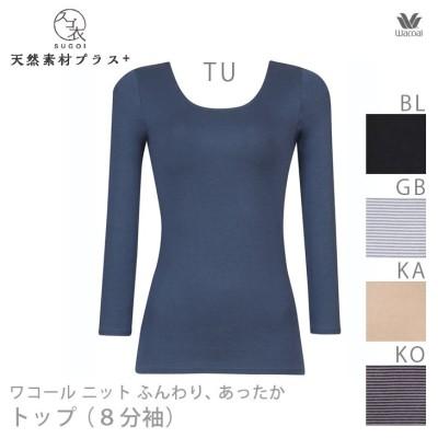 20%OFF ワコール スゴ衣 すご衣 ふんわり、あったか トップ 8分袖 ML 狭めスタンダードUネック 天綿 CLD325