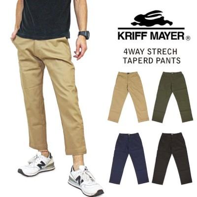 KRIFF MAYER クリフメイヤー 4WAYストレッチテーパードパンツ 9分丈 アンクル丈 ナローパンツ メンズ 1757800 SALE 裾上げ不可 送料無料