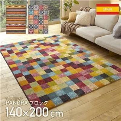 ds-2113348 モダン ラグマット/絨毯 【ブロック柄 140cm×200cm】 長方形 スペイン製 ウィルトン 『PANDRA』【代引不可】 (ds2113348)
