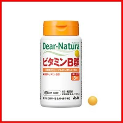 アサヒ Dear-Natura(ディアナチュラ) ビタミンB群 60粒入(60日分)