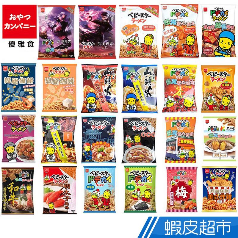 日本OYATSU優雅食 點心餅/超寬條餅/超脆條餅 24種口味任選 日本零食 蝦皮直送 (部分即期)