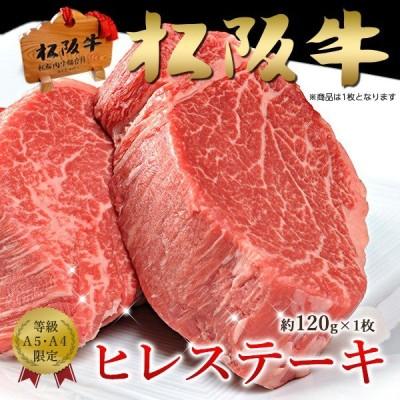 御年賀 肉 ステーキ ギフト 松阪牛 黒毛和牛 ヒレ  A5A4(120g×1枚)