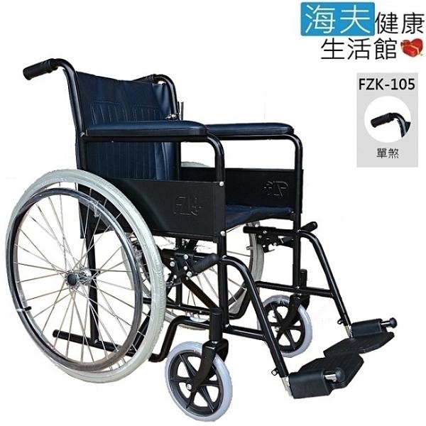 【海夫】富士康 烤漆 鐵製輪椅 (FZK-105 單煞)