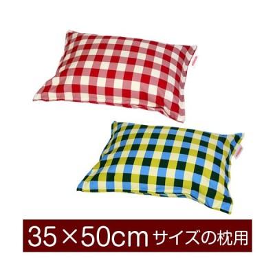 枕カバー 35×50cmの枕用ファスナー式  チェック ステッチ仕上げ