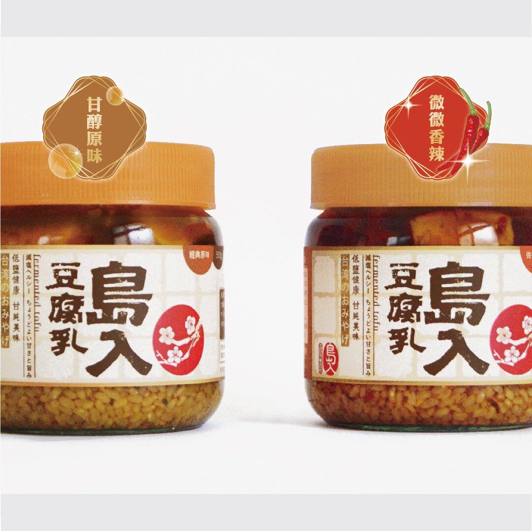 【島入】豆腐乳-★全家免運組合★-香辣2+原味1-手工製作 低鹽健康 甘醇美味 素食可食用 火鍋沾醬 料理調味
