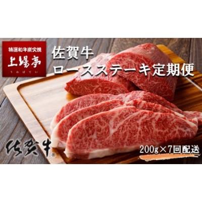 トップブランド牛「佐賀牛ロースステーキ」定期便 約200g×7枚 年6回お届け