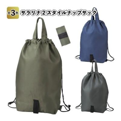 サラリナ 2スタイルナップサック  景品 粗品 折りたたみ 買い物バッグ ショッピング エコバッグ トート