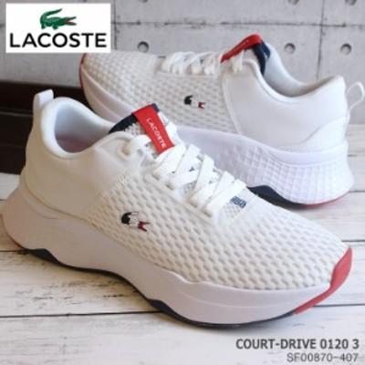 ラコステ スニーカー LACOSTE COURT-DRIVE 0120 3 SF00870-407 ラコステ コートドライブ