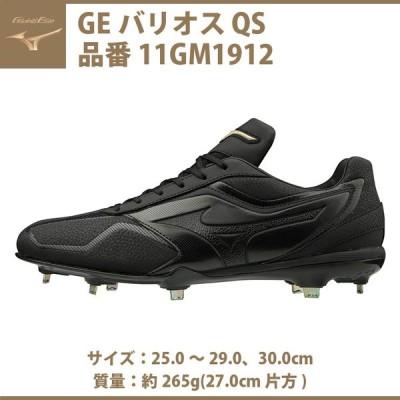 特価 ミズノ グローバルエリート 野球 金具スパイク GEバリオス QS 11GM1912 mizuno