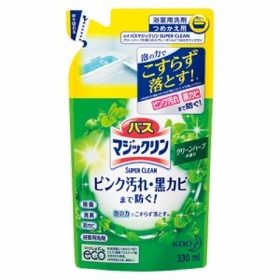 バスマジックリン 泡立ちスプレー SUPERCLEAN グリーンハーブの香り つめかえ用 330ml