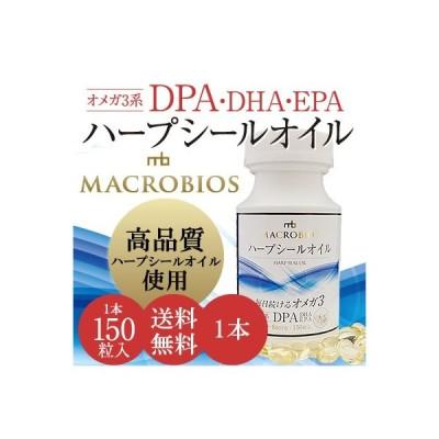 アザラシ油 ハープシールオイル 1本 150粒入 DHA EPA DPA オメガ3 サプリ 授乳中 子供 魚が苦手な人に