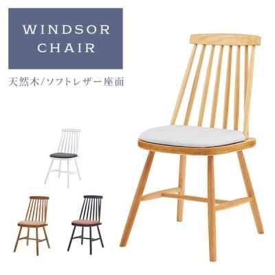 ダイニングチェア 木製チェア 食卓椅子 天然木 デザインチェア ウィンザーチェア ソフトレザー座面付き