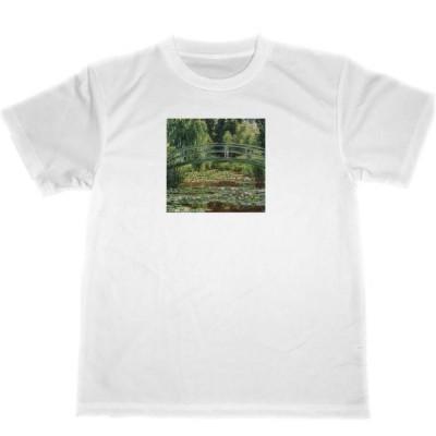 クロード・モネ 睡蓮の池と日本の橋 ドライ Tシャツ 名画 絵画 グッズ 蓮 モネ