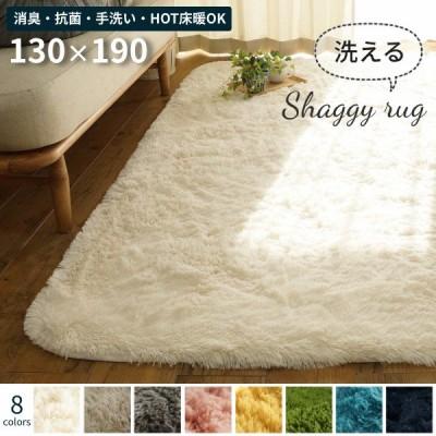 130x190cm ロングシャギーウレタンラグ 消臭 抗菌 手洗いOK ホットカーペットOK 床暖OK