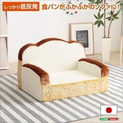 食パンシリーズ(日本製)Roti-ロティ-低反発かわいい食パンソファ 代引不可同梱不可