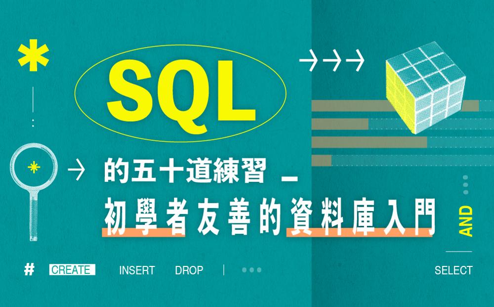 SQL的五十道練習:初學者友善的資料庫入門