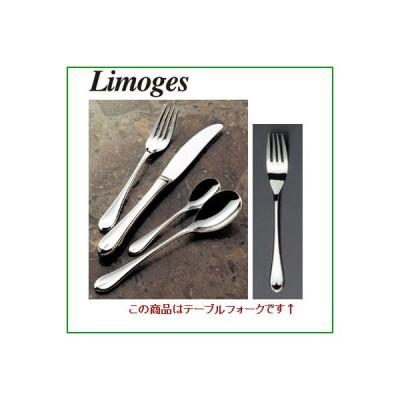 リモージュ 18-8 EBM テーブルフォーク /業務用/新品
