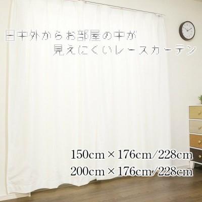 レース カーテン アルト 1枚 150×176/228cm 200×176/228cm UVカット 保温効果 遮熱 洗濯可 アジャスターフック付 無地