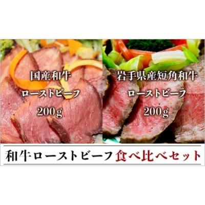 1411 和牛ローストビーフ食べ比べセット