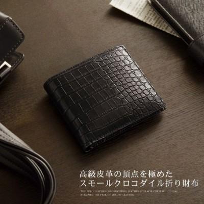 スモールクロコダイル 二つ折り 財布 小銭入れ付き ポロサス メンズ ブラック 黒 安心 保証書 付き