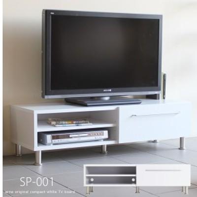 テレビ台 収納 白 テレビボード 120 ホワイト おしゃれ ローボード 完成品 シンプル 北欧 SP-001