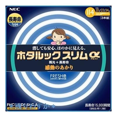 NEC 丸形スリム蛍光灯(FHC) ホタルックスリムα 114W 20形27形34形パック品 昼光色 FHC114EDF-SHG-A