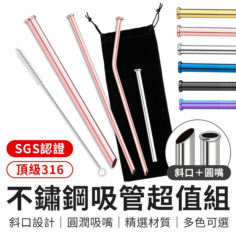 316不鏽鋼吸管套組 SGS認證 6件組 9件組 斜口不鏽鋼吸管 不銹鋼吸管 環保吸管 斜口吸管 鐵吸管 送收納袋