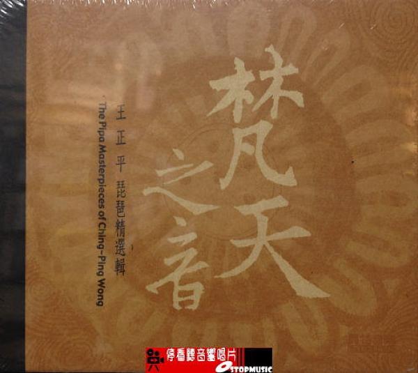 【停看聽音響唱片】【CD】梵天之音-王正平-琵琶精選輯