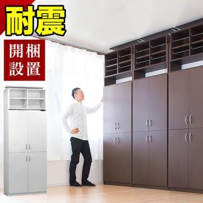 開梱設置 扉付き本棚 A4 壁面収納 9018 幅90cm 上置き+4ドアセット