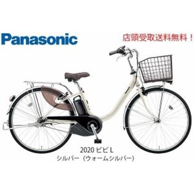 P10% 10/23 店頭受取限定 パナソニック 電動自転車 アシスト自転車 ビビ L24 Panasonic 3段変速 ウーバーイーツ UberEats向け