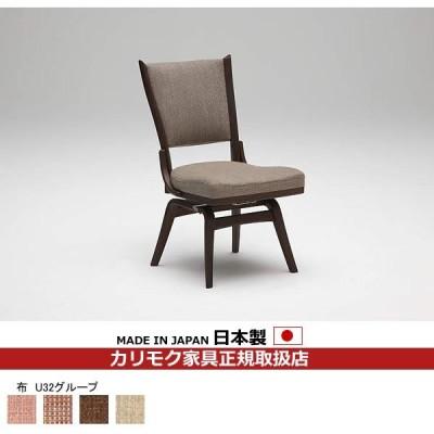 カリモク ダイニングチェア/ CT735モデル 布張 食堂椅子(回転式)(肘なし)(COM オークD・G・S/U32グループ) CT7347-U32