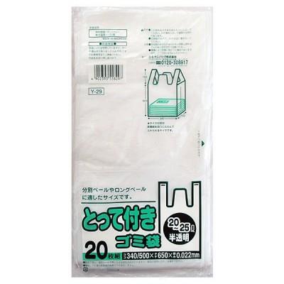 日本サニパックとって付きゴミ袋 半透明高密度タイプ 20L 340/500X650mm 0.022mm 1パック(20枚入り)