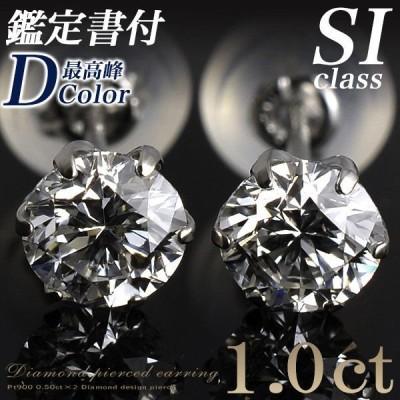 【受注発注品】[鑑定書付]ダイヤモンド スタッドピアス 0.50ct×2 SIクラス Dup(無色透明) GoodUP Pt900 プラチナ[n9]