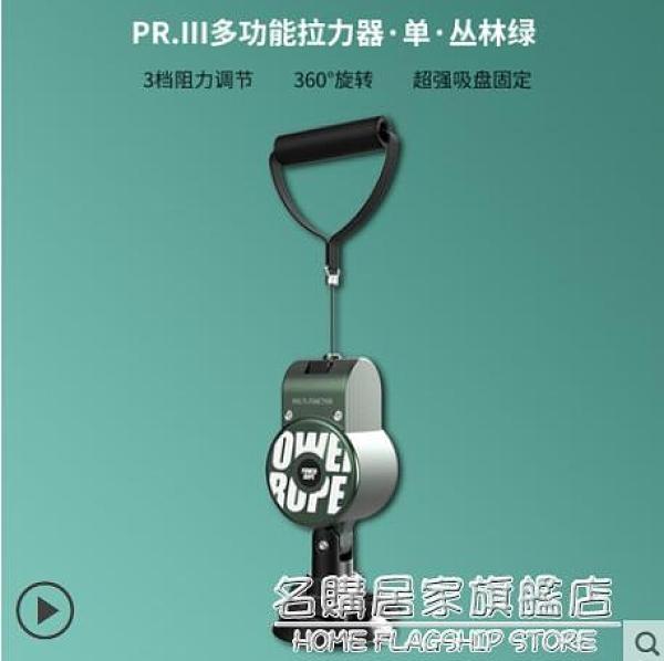多功能吸盤拉力器繩動彈力帶健身男女拉力帶拉力繩擴胸普拉提器材 NMS名購新品