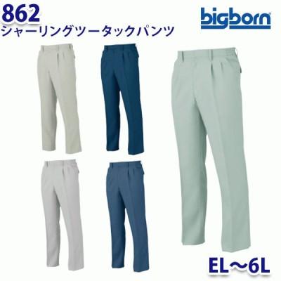 BIGBORN 862 シャーリングツータックパンツ ELから6L ビッグボーン作業服