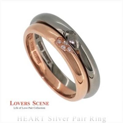 【LOVERS SCENE】ハート ジルコニア シルバー ペアリング 5~23号 ペアリング シルバー925 2本セット 指輪 ブランド