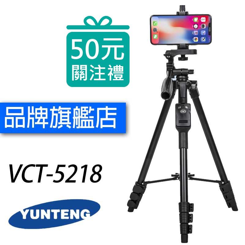 雲騰 VCT-5218 藍牙 自拍三腳架 三向雲台 手機自拍架 相機 拍照 (5218=5208加高版)【台灣一年保固】