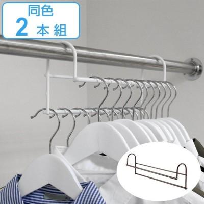 ハンガー 衣類収納アップハンガー 2本組 ( 収納 衣類ハンガー ハンガーラック コート収納 段違い コート掛け 日本製 )