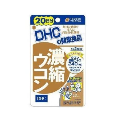 DHC 濃縮ウコン (20日分)×2個セット