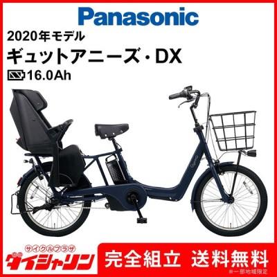 電動自転車 子供乗せ パナソニック 20インチ 3段変速ギア ギュットアニーズDX 2020年 BE-ELAD032 マットネイビー 子供乗せ