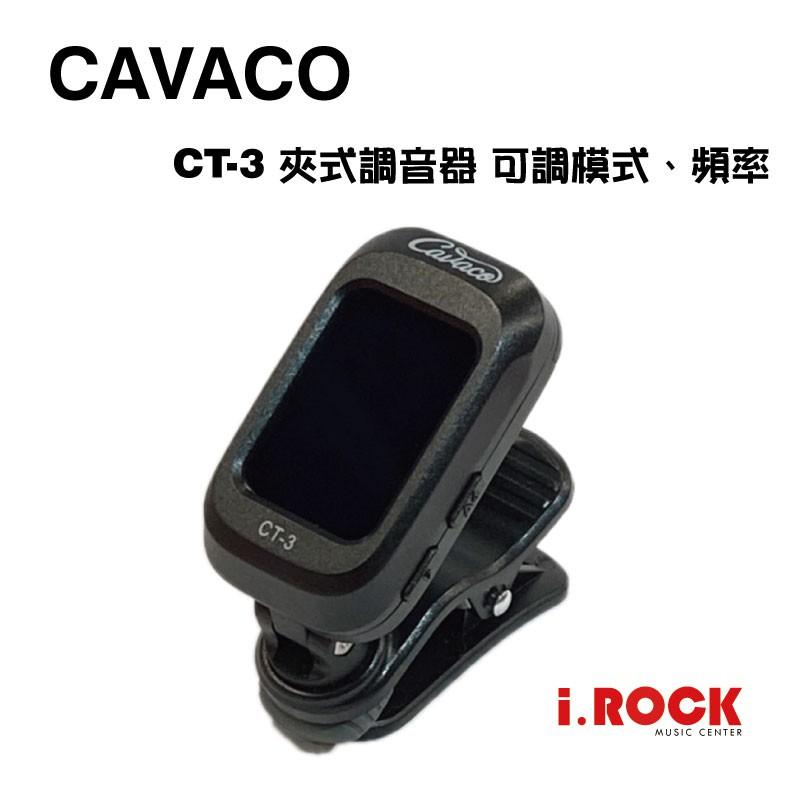 CAVACO CT-3 夾式 調音器 可調 頻率 模式 降半音 吉他 烏克 貝斯 適用【i.ROCK 愛樂客樂器】