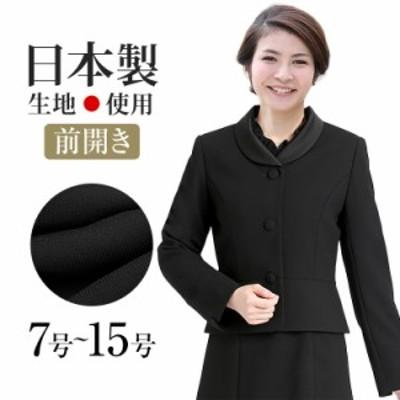30代・40代・50代のおしゃれなブラックフォーマル 喪服 礼服 レディース 女性用 母 ママ セレモニー ワンピース 大きいサイズ【BS-1772】