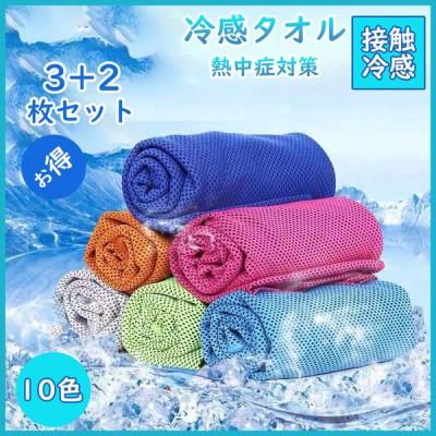 クールタオル 5枚セット ひんやりタオル 冷感タオル 夏用 冷えタオル 冷却 冷感 タオル 熱中症対策 uvカット 冷感素材 生地 スーパークールタオル